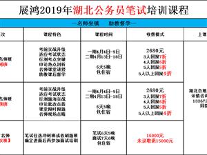2019年湖北公��T考�培�班