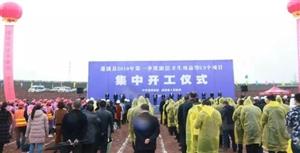 蓬溪23个项目集体开工建设计划总投资51.01亿元