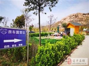 金沙平台网址花庄假日营地被命名为省级青少年户外活动营地
