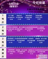 元通电影城3月31日影讯
