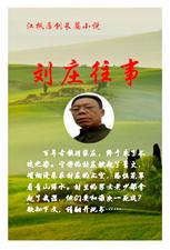 江枫原创长篇小说  刘庄往事片段选发