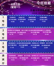 元通电影城4月1日影讯