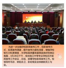 安庆皖江中等专业学校专题部署学校宣传工作