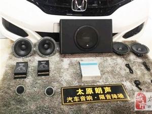 拒绝平淡,乐享原声 本田飞度汽车音响改装丹麦丹拿232―太原朗声作品