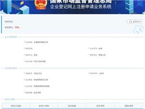 合阳县实现企业无行政区划名称登记