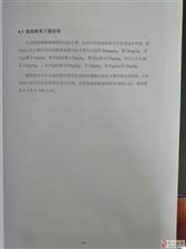 白银市澳门拉斯维加斯网上网址区新乐雅陶瓷厂旧厂区公示