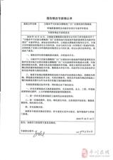 白银市平川区新乐雅陶瓷厂旧厂区公示