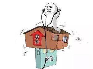 太阳城买房第一年咬牙买了房子, 第二年就不会乱花钱