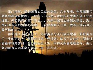 《石油河之恋②摇篮人生》摇篮诗歌第一人-记石油诗人李季