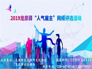 """2019龙泉驿""""人气雇主""""网络评选活动"""