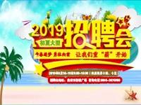 2019盘州大型夏季招聘会即将开启~~~