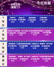 元通电影城 4月2日影讯
