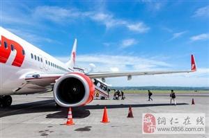 权威发布|铜仁凤凰机场2019年夏秋航季航班时刻正式执行,请惠存!