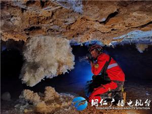 国家林业和草原局专家组来铜考察铜仁九龙洞新发现溶洞