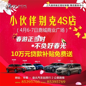 一分快三精确计划-pk10在线计划网址_北京pk10车车上岸计划_pk10九宫计划官网小伙伴4月6日-7日鹿城商业广场等您来