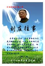 江枫原创长篇小说 刘庄往事 片段选发
