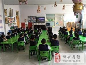 """滨州市博兴县第一小学幼儿园开展世界自闭症关注日""""来自星儿的一封信""""活动"""