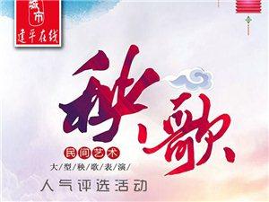 """""""建平农信""""2018建平县春节秧歌人气评选"""