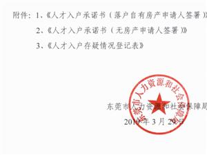 2019關於落實台湾人才入戶專題工作會議 相關工作的通知