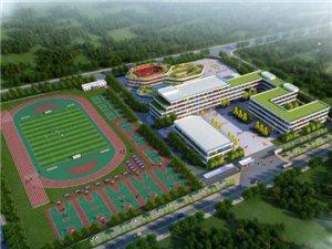 千赢国际|最新官网第八中学及附设幼儿园已开工建设