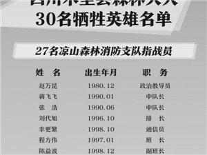 沉痛哀悼!30名凉山扑火英雄遗体回家,其中5名山东英雄救火牺牲!最小的