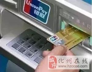 重磅!央行正式宣布!即日起ATM机转账有新变化!