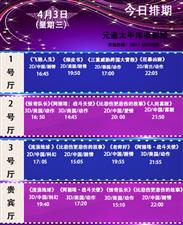元通电影城4月3日影讯