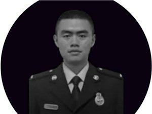 沉痛哀悼!岷县籍22岁消防员在四川火灾中牺牲