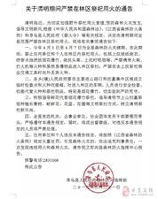 通告:关于清明期间严禁在林区祭祀用火,4月1至7日为寻乌全县森林防火关键期!