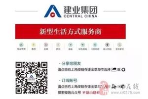 【建业・公园里】汝州首届萌宝大赛投票报名通道已开启