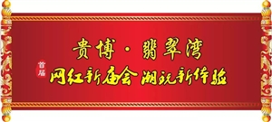 贵博・翡翠湾首届网红新庙会,潮玩新体验!