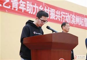 山东新文艺青年助力乡村振兴活动暨滨州市街舞公益课堂成功启动