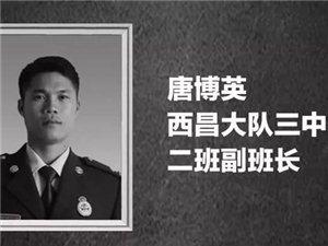 四川森林大火30名扑火人员牺牲!最小18岁,有两名重庆90后…