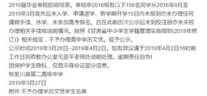 张家川二中关于2016级(2019届)毕业审核的公示