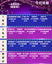元通电影城  4月4日影讯