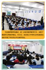 安庆皖江中等专业学校开展学生评教促教学质量提升