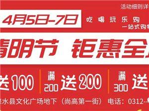 【清明节?#19968;?#20840;城】涞水亿街购物广场,购物满100送100、满200送200、满300送300.