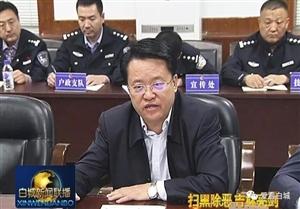 庞庆波到市公安局调研督导扫黑除恶专项斗争工作情况
