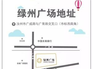 【绿洲・望嵩文化广场】关注+留言 托马斯观光小火车免费乘坐喽~