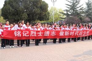 合阳县城关中学开展清明节主题系列教育活动