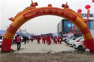 热烈祝贺,宏达国际汽车城首届春季汽车展销会暨皇家马戏节盛大开幕!