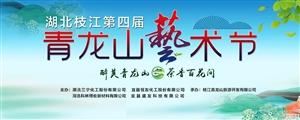 湖北枝江第四届青龙山艺术节
