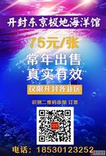 【全年有票】开封东京极地海洋馆75元门票