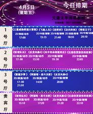 元通电影城4月5日影讯