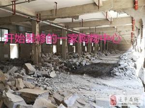 """金沙平台网址一家购物中心""""锦绣新街""""店开始装修"""