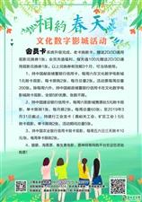 永利国际娱乐市文化数字电影城19年4月6日排片表