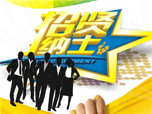 mg电子游戏网站李家峡生态旅游综合体景区招聘工作人员