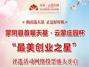 """2019蒙阴县首届天基云蒙庄园杯""""最美创业之星""""评选活动"""