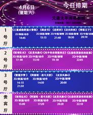 元通电影城  4月6日影讯