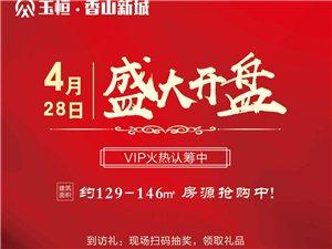 香山新城二期 4月28日盛大�_�P回�全城